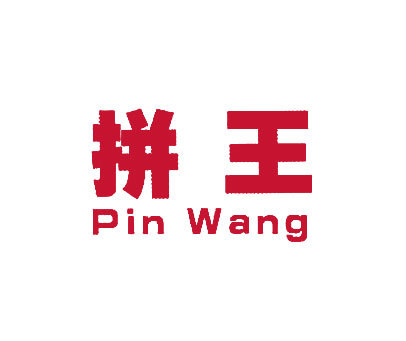拼王-PINWANG