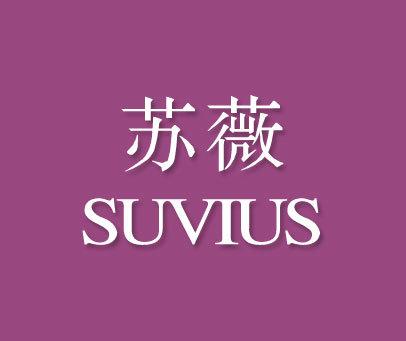 苏薇-SUVIUS