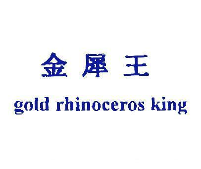 金犀王-GOLDRHINOCEROSKING