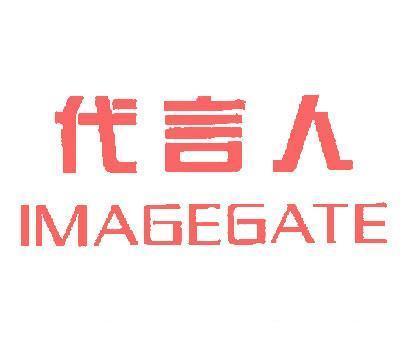 代言人-IMAGEGATE
