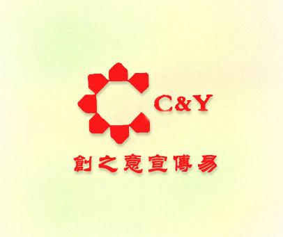 创之意宣传易-CY