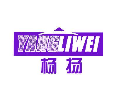 杨扬-YANGLIWEI