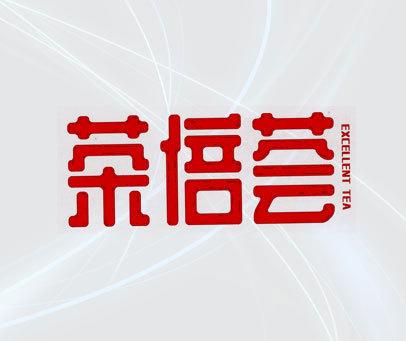茶倍薈 EXCELLENT TEA
