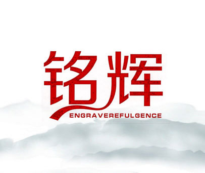 銘輝 ENGRAVEREFULGENCE