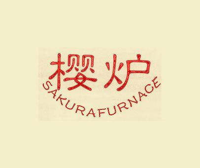 櫻爐 SAKURAFURNACE