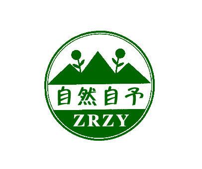 自然自予-ZRZY