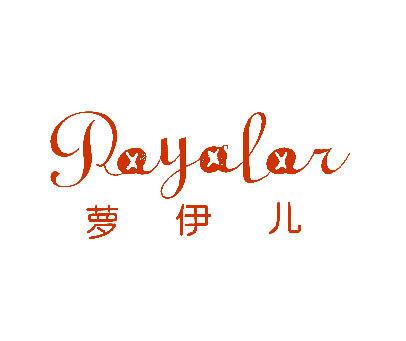 萝伊儿-RAYALAR