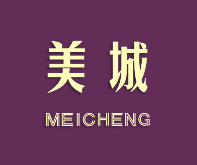 美城-MEICHENG