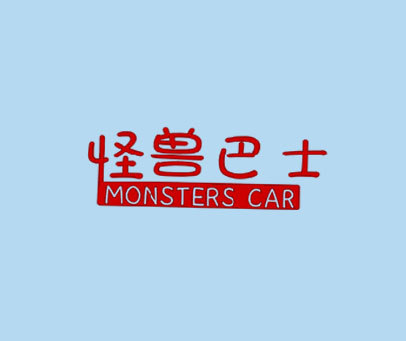 怪獸巴士 MONSTERS CAR
