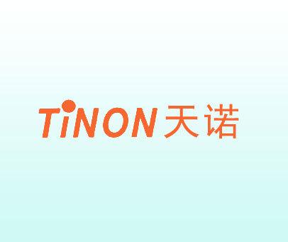 天诺-TINON
