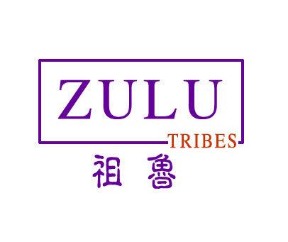祖鲁-ZULUTRIBES