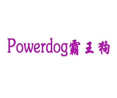 霸王狗-POWERDOG