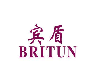 宾盾-BRITUN