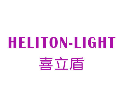 喜立盾-HELITONLIGHT