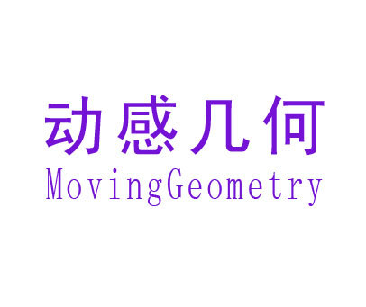 动感几何-MOVINGGEOMETRY