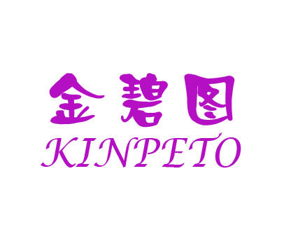 金碧图-KINPETO