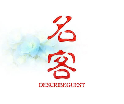 名客 DESCRIBEGUEST
