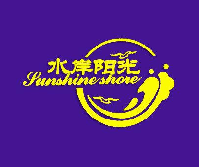 水岸阳光-SUNSHINESHOVE