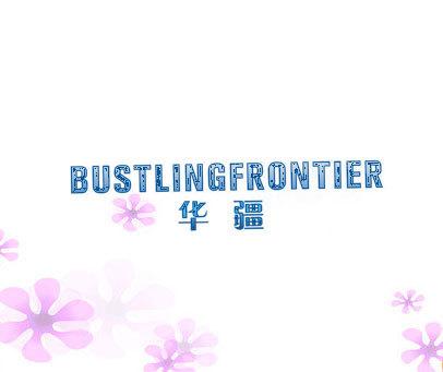 華疆 BUSTLINGFRONTIER