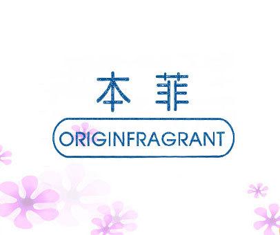 本菲 ORIGINFRAGRANT