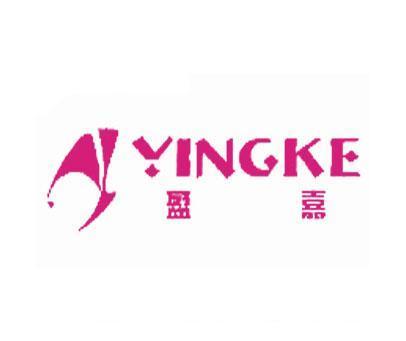 盈嘉-YINGKE