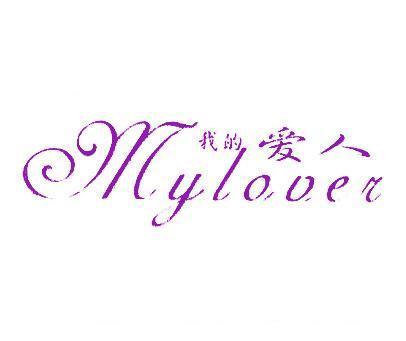 我的爱人-MYLOVER