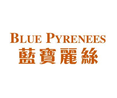 蓝宝丽丝-BLUEPYRENEES