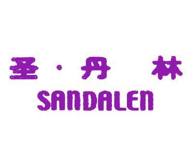 圣丹林-SANDALEN