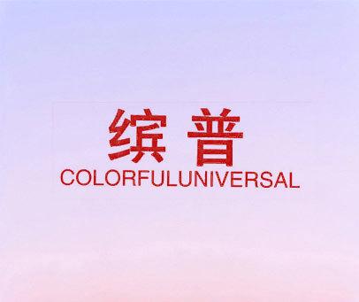 繽普 COLORFULUNIVERSAL