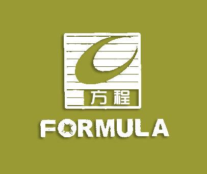 方程-FORMULA