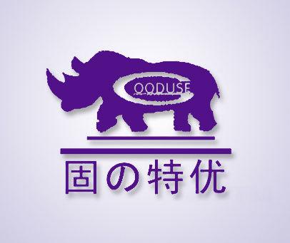 固特优-G-OODUSE