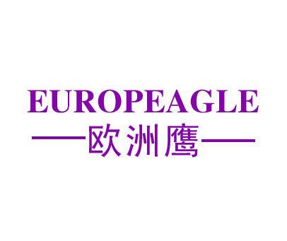 欧洲鹰-EUROPEAGLE