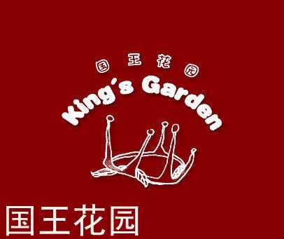 国王花园-KINGSGARDEN