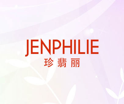 珍翡麗 JENPHILIE
