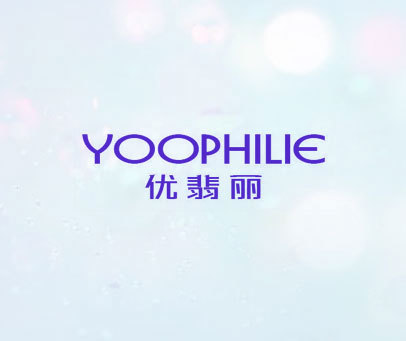 優翡麗 YOOPHILIE