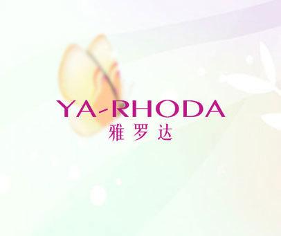 雅羅達 YARHODA