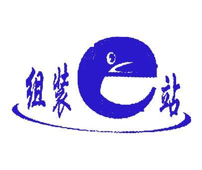 组装站-E