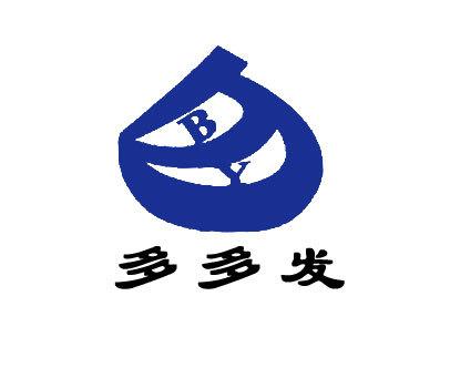 多多发-BY