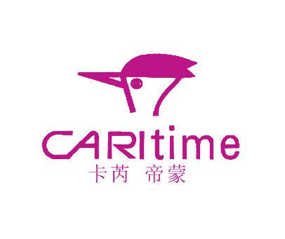 卡芮帝蒙-CARITIME
