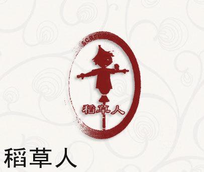稻草人-SCARECROW