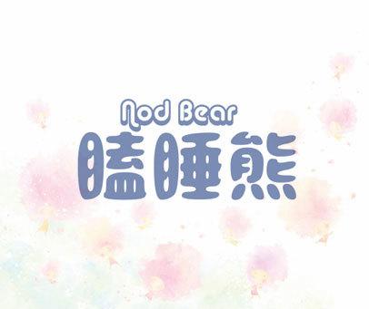 瞌睡熊 NOD BEAR
