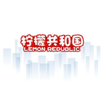 檸檬共和國 LEMON REPUBLIC