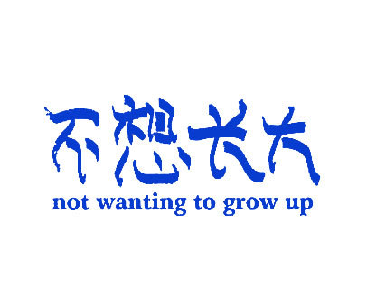 不想长大-NOT WANTING TO GROWUP