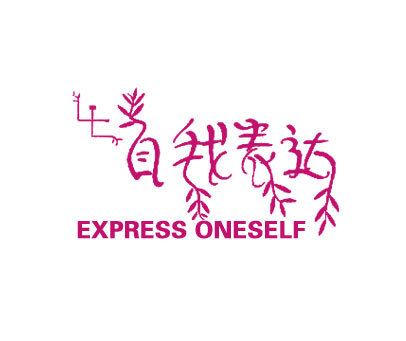 自我表达-EXPRESS ONESELF