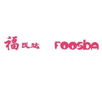 福氏达-FOOSBA