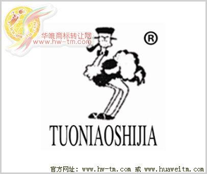 TUONIAOSHIJIA