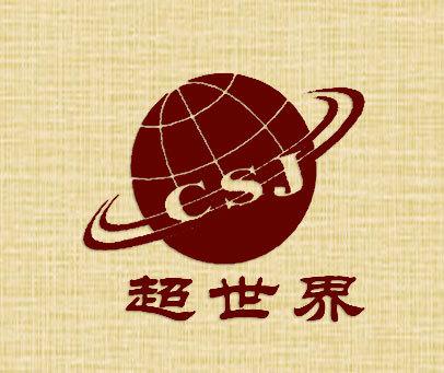 超世界-CSJ