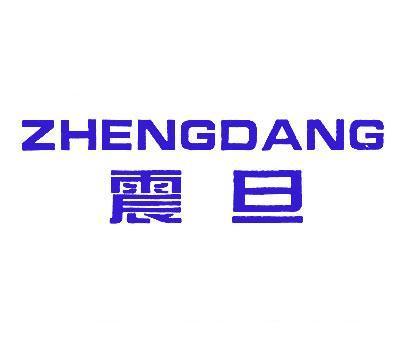 震旦-ZHENGDANG