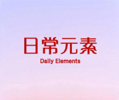 日常元素 DAILY ELEMENTS