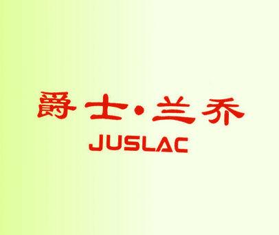 爵士·蘭喬 JUSLAC